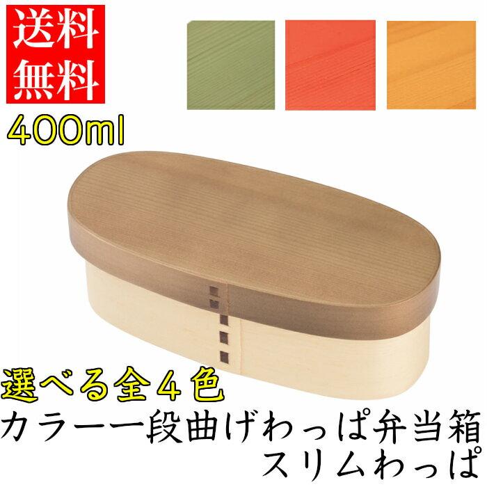 【送料無料】 選べる4色 カラー木製曲げわっぱ弁当箱 一段 スリム型紀州漆器 日本製 まげわっぱ お弁当 ランチ ランチボックス 伝統工芸 天然木 おしゃれ かわいい あす楽