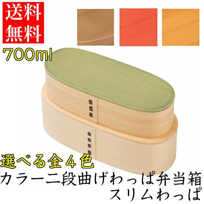 【送料無料】 選べる4色 カラー木製曲げわっぱ弁当箱 二段 スリム型紀州漆器 日本製 まげわっぱ お弁当 ランチ ランチボックス 伝統工芸 天然木 おしゃれ かわいい あす楽