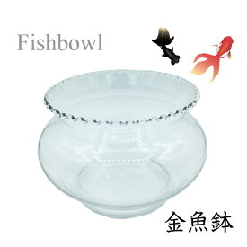 【QD412】金魚鉢 【手作り色ガラス】 おしゃれ オシャレ 熱帯魚 インテリア