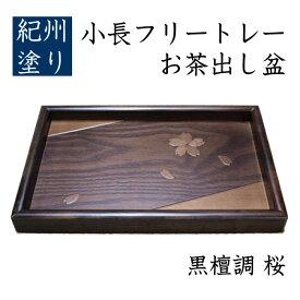 お盆 トレー 九寸小長 フリートレー 桜木張 小長盆 運び盆 木製 日本製 小物置き 調味料置き