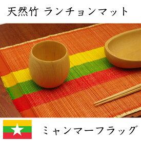 【Tit Pin ティッピン】 木製ランチョンマット 竹製 ミャンマー国旗 ティッピンカラー お膳 マット
