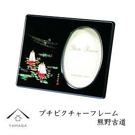 蒔絵プチピクチャーフレーム 写真立て 【熊野古道】 和 和柄 名入れ 海外出張 日本のお土産