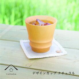 木製 デザインカップ ナチュラル 天然木 木製カップ 木製コップ 白木 カフェ 熱くない 持ちやすい 可愛い おしゃれ WK20W
