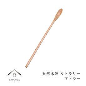木製 栗の木 マドラー 天然木 レストラン カフェ 熱くない 持ちやすい 可愛い おしゃれ KR-4