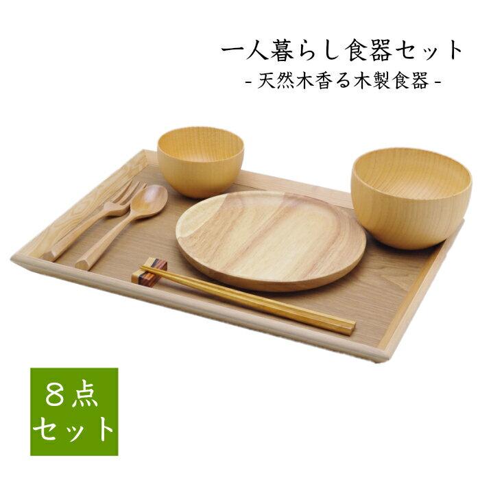 一人暮らし 食器セット 天然木製食器8点セット1人暮らし 上京 新生活 男子 女子 オシャレ カフェ風