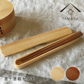 【ネコポス便送料無料】 箸・箸箱セット 木製のお弁当箱と一緒に持ちたいお箸セット 選べる2色 WK39-2