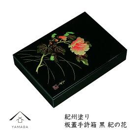木製板蓋手許箱 紀の花(A4判)33.5cm×24cm×6cmの文庫です/書類入/貴重品入/書斎/手紙/写真/祝事/弔事/等々用途は様々です! 文箱 23-69-4