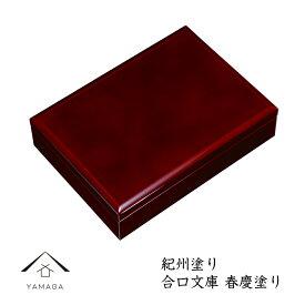 木製合口文庫 春慶(A4判)31.8cm×23.3cm×7.5cmの文庫です/書類入/貴重品入/書斎/手紙/写真/祝事/弔事/等々用途は様々です! 文箱