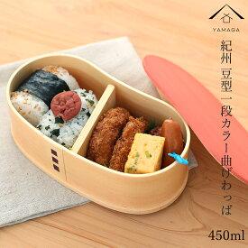 【送料無料】 選べる4色 カラー 曲げわっぱ 弁当箱 まげわっぱ 一段 豆型紀州漆器 日本製 お弁当 ランチ ランチボックス 伝統工芸 天然木 おしゃれ オシャレ かわいい あす楽 KS-C
