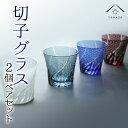【クリスマスにも】 切子グラス 2セット QD327 選べる全4色 食洗機対応 プレゼント ガラス カップ コップ グラス ウィ…
