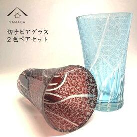 切子 ビールグラス 2個ペアセット 【QD516】 ビアグラス グラス コップ 父の日 母の日 敬老の日 きりこ オシャレ ギフト プレゼント