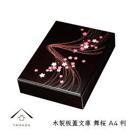 文庫 文箱 木製 舞桜 A4判 漆器 トレイ かわいい 日本製 おしゃれ オシャレ 名入れ 結婚祝い 引出物 内祝い 新築祝い お土産 敬老の日