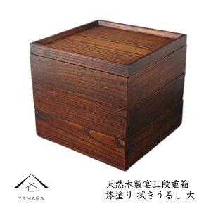 重箱 木製 宴 三段重 漆塗り 大ランチボックス お弁当箱 lunchbox お重 お節 おせち おせち料理 JH205SUL