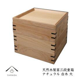 重箱 木製 宴 三段重 ナチュラル 白木 大ランチボックス お弁当箱 lunchbox かわいい おしゃれ bento お弁当箱 木製 JH205WL