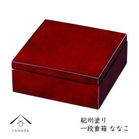 重箱 お重 一段 4.5寸 ななこ日本製 重箱 お重 おせち 年末年始 運動会 行楽シーズン 業務用 家庭用 23-67-11A