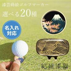 蒔絵ゴルフマーカー日本紋様シリーズ/冨士と桜