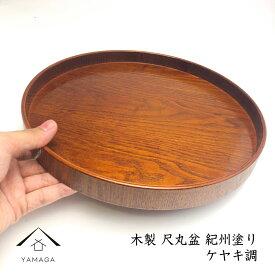 木製丸盆 尺 30cm ケヤキ調 日本製 トレー トレイ お盆 おぼん 紀州漆器 紀州塗り 和食 レストラン カフェ