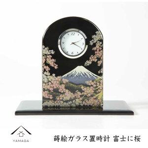 置き時計 置時計 ガラス 富士に桜 ギフト プレゼント 敬老の日 母の日 父の日 富士山 日本 お土産 オシャレ おしゃれ 卓上 インテリア クロック 和風 和柄