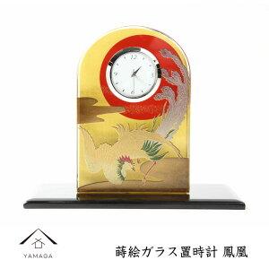 置き時計 置時計 ガラス 鳳凰 金 ゴールド 海外出張 敬老の日 母の日 父の日 内祝い 名入れ 日本製 国産