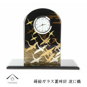 置き時計 置時計 ガラス 波に鶴 クロック ギフト プレゼント 漆器 紀州漆器 父の日 母の日 敬老の日 手土産 名入れ 日本