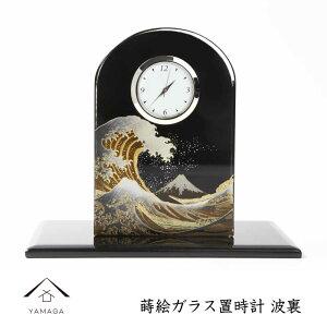 置き時計 置時計 ガラス 波裏 ギフト プレゼント 漆器 和柄 和風 日本 伝統工芸 敬老の日 新築祝い