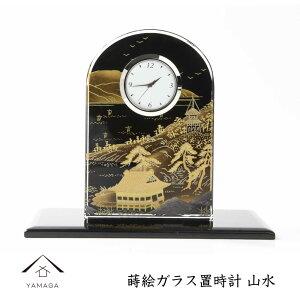 置き時計 置時計 ガラス 山水 ギフト プレゼント クロック 名入れ 父の日 母の日 敬老の日 海外出張 お土産 日本 和風 インテリア