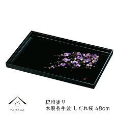 美しいしだれ桜が印象的な紀州塗りの長手盆・トレーです