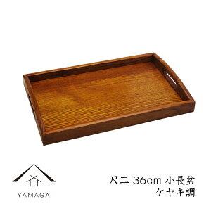 トレー お盆 木製 小長盆 ケヤ...