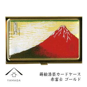 名刺入れ カードケース ゴールド 赤富士 蒔絵 和風 和柄 日本土産 海外土産 記念品 母の日 父の日 敬老の日 プレゼント 贈り物 就職祝い 名入れ