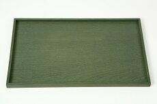 【特売】尺長(30cm)フリートレーアイビーグリーン小長盆/運び盆/特売/特価/木製/日本製/小物置き/調味料置き
