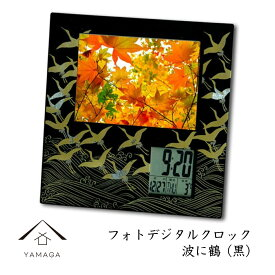 蒔絵フォトデジタルクロック 波に鶴(黒) 置き時計 写真立て 和風 漆器 記念品 内祝 名入れ 日本製 記念品 ギフト プレゼント お土産