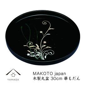 MAKOTO japan 華もだん 丸盆 30cmお盆 トレー 紀州漆器 運び盆 和 和柄
