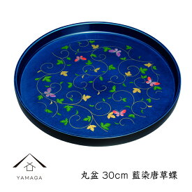 丸盆 藍染唐草蝶 30cm紀州漆器 和 和柄