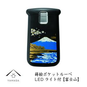 蒔絵 ポケットルーペ 富士山 携帯 ルーペ LED 敬老の日 紀州漆器 和 和柄 日本製 国産 和柄 和風 プレゼント 名入れ 父の日 母の日 ギフト 海外出張