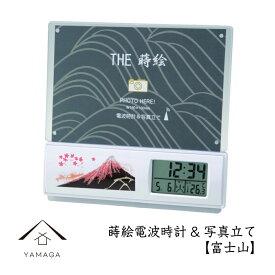 蒔絵電波時計&写真立て 富士山紀州漆器 和 和柄 日本製 国産 和柄 和風 プレゼント 名入れ 父の日 母の日 ギフト 海外出張