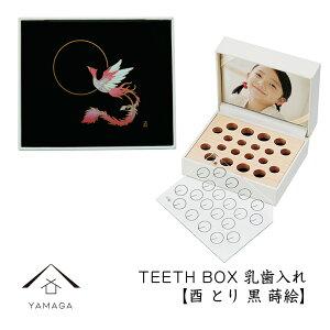 乳歯ケース 出産祝い ギフト プレゼント 乳歯入れ TEETH BOX ティースボックス 干支シリーズ 酉 (黒 蒔絵)可愛い オシャレ 紀州漆器 蒔絵 十二支 名入れ 日本製