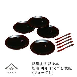 銘々皿 4.5寸 総溜 明月(5枚組) (フォーク付き) 直径14cm 内祝 新築祝 ギフト 茶托 和室 おもてなし 漆器 日本 和菓子 菓子皿 取分け皿 23-59-4b