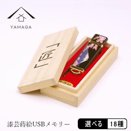 【全18種類 名入れ可】 蒔絵USBメモリー16GB ゴールド 【ギフト用桐箱入り】和柄 漆器 記念品 内祝 贈り物 日本土産 プレゼント お祝い 誕生日 父の日 母の日 就職祝 入学祝 おもしろ