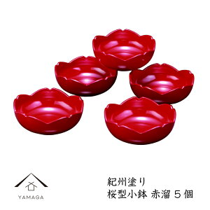 桜型小鉢 赤溜 5ヶ入 内祝/ギフト/味噌汁/雑煮/椀/漆器/日本製