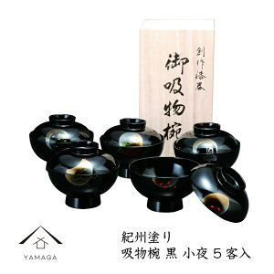 吸物椀 黒 小夜 五客入 直径12cmの椀です/内祝/ギフト/味噌汁/雑煮/椀/漆器/日本製
