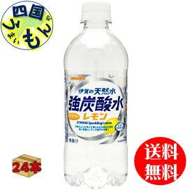 サンガリア 伊賀の天然水 強炭酸水レモン (500mlペットボトル×24本) 1ケース(24本)
