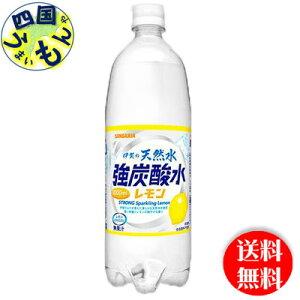 【送料無料】サンガリア 伊賀の天然水 強炭酸水 レモン(1Lペットボトル×12本入)1ケース(12本)