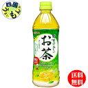 【送料無料】サンガリア すばらしいお茶 500mlペットボトル×24本1ケース 24本