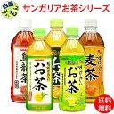 【1ケース送料無料】  お茶 ペットボトル 500ml 24本1ケース