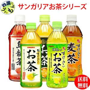 【1ケース送料無料】 サンガリア お茶 ペットボトル 500ml 24本1ケース