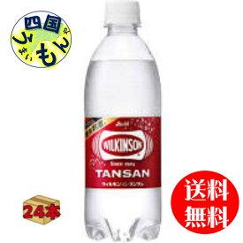 アサヒ飲料 ウィルキンソン タンサン(500mlペットボトル×24本)1ケース