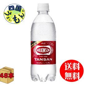 アサヒ飲料 ウィルキンソン タンサン(500mlペットボトル×24本)2ケース