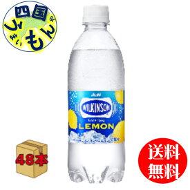 アサヒ飲料 ウィルキンソン タンサンレモン(500mlペットボトル×24本)2ケース