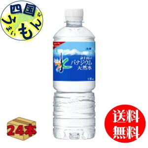 アサヒ飲料 おいしい水 富士山のバナジウム天然水 (600ml×24本)1ケース