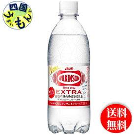 アサヒ飲料 ウィルキンソン タンサン エクストラ(490mlペットボトル×24本)2ケース 48本